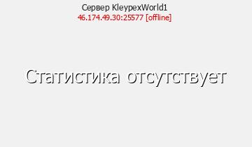 Сервер Minecraft KleypexWorld1