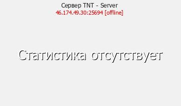 Сервер TNT-Server