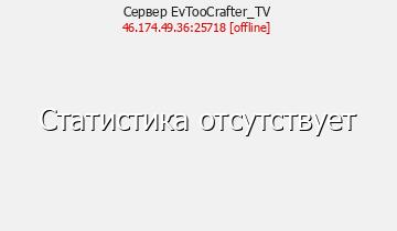 Сервер EvTooCrafter_TV