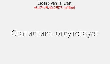 Сервер Minecraft Vanilla_Craft