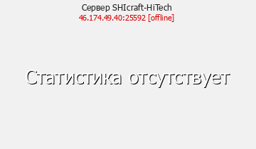 Сервер Minecraft SHIcraft-HiTech