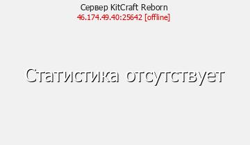 Сервер DGCCraft