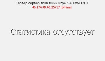 Сервер MS Unic World 1.7.2