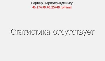 Сервер Minecraft Первому-админку