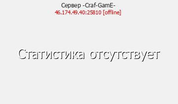 Сервер Minecraft -Craf-GamE-