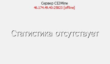 Сервер Minecraft CEJMine