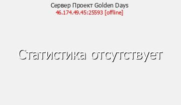Сервер Golden DayS Классик