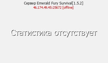 Сервер Emerald Fury