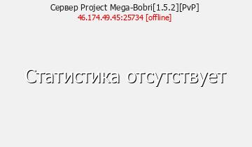 Mega-Bobri