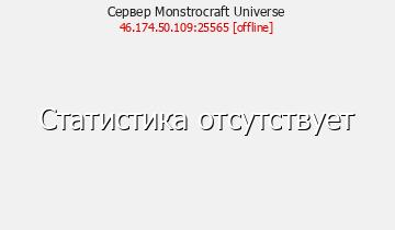 Сервер Minecraft MonstroCraft - WORLD 1.10-1.12
