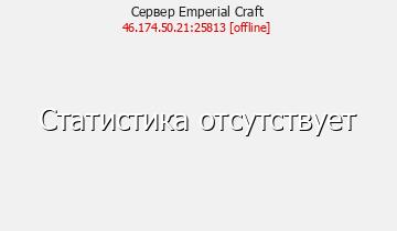 Сервер Emperial Craft