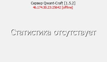 Сервер Qwant-Craft