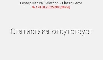 Сервер Natural Selection - Classic Server