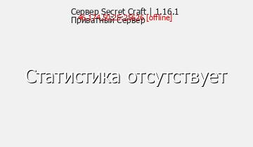 Сервер Minecraft Secret Craft Приватный Сервер