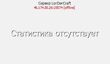 Сервер Lorder Craft