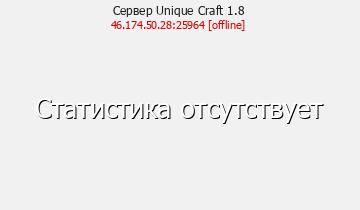 Unique Craft 1.8 uid31832 - Майнкрафт сервер 1.8.8