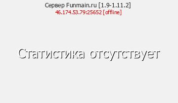 Сервер Fun_main
