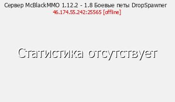 Сервер Mcblackmmo