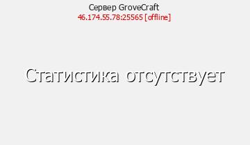 Сервер Grove-craft