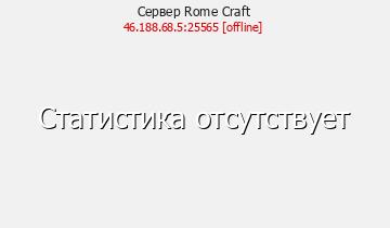 Сервер Minecraft Rome Craft