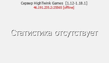 Сервер Minecraft HighTwink Games