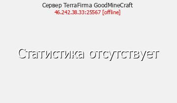 Сервер Minecraft TerraFirma GoodMineCraft