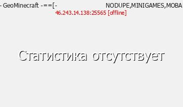 Сервер GeoMinecraft
