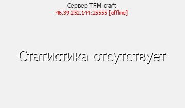 Сервер Minecraft TFM-craft