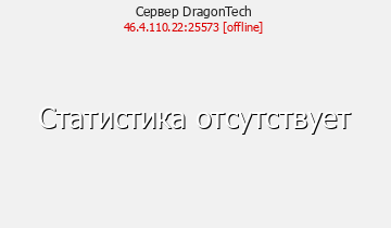 Сервер Minecraft DragоnTech