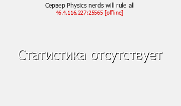 Сервер Minecraft Physics nerds will rule all