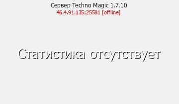 Сервер Minecraft Techno Magic 1.7.10