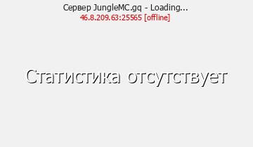 Сервер JungleMC ВСЕМ КЕЙСЫ и OP