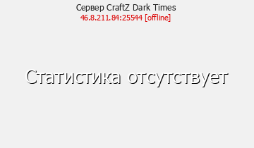 Сервер Minecraft CraftZ Dark Times