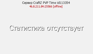 Сервер Minecraft CraftZ PvP time
