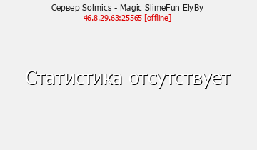Сервер Solmics - Magic SlimeFun ElyBy 1.9-1.11.2