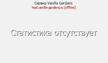 Сервер Minecraft Vanilla Gardens