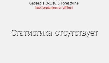 Сервер Minecraft 1.8-1.13.2 ForestMine