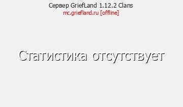 Сервер Minecraft GriefLand 1.12.2 Clans