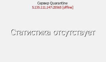 Сервер Quarantine