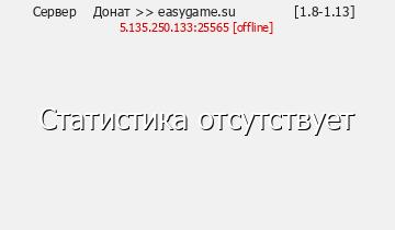 Сервер Minecraft EasyGame Выживание 1.8-1.13