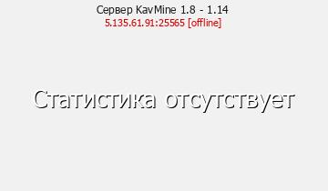 Сервер Minecraft KavMine 1.8 - 1.14
