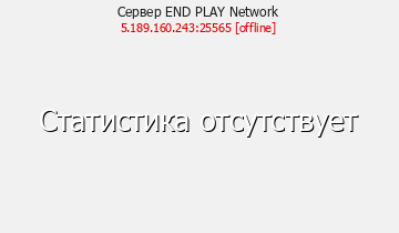 Сервер Minecraft END PLAY - Now In Test