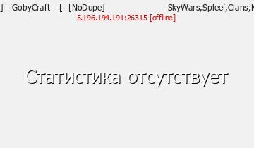 Сервер GobyCraft