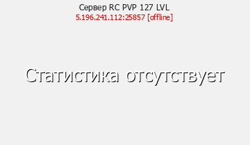 RC RussianCraft PVP 1000 LVL