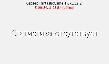 Сервер Minecraft FantasticGame 1.6-1.12.2