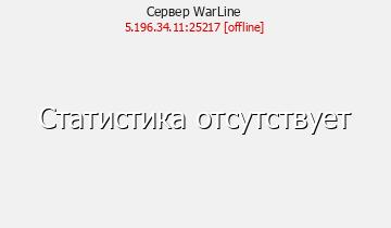 Сервер WarLine