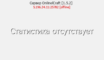 OnlineCraft - Майнкрафт сервер 1.5.2