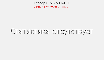 Сервер crysis.craft