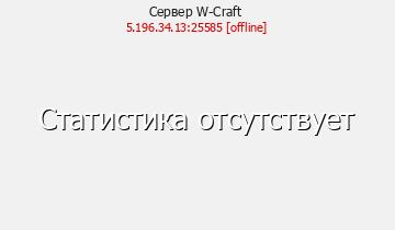 Сервер Minecraft W-Craft