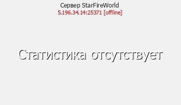 Сервер Star-Fire Alpha 1.8